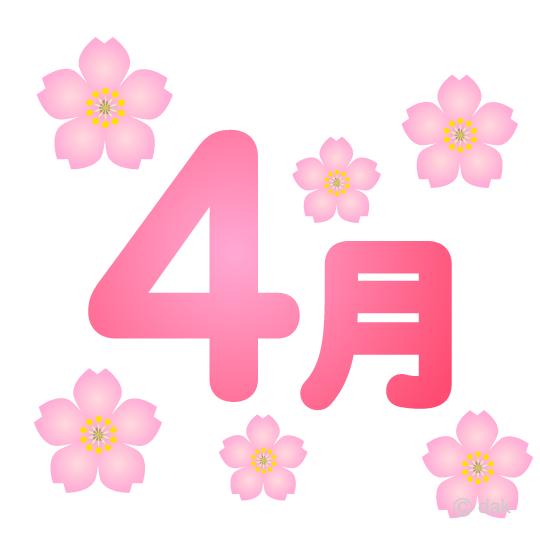 【4月】お休みのお知らせ